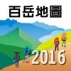 太魯閣山列2016 - iPhoneアプリ