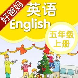 好爸妈点读机-小学英语五年级上册苏教译林牛津版