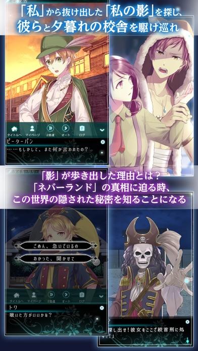 乙女ゲーム×童話ノベル ネバーランドシンドロームスクリーンショット4