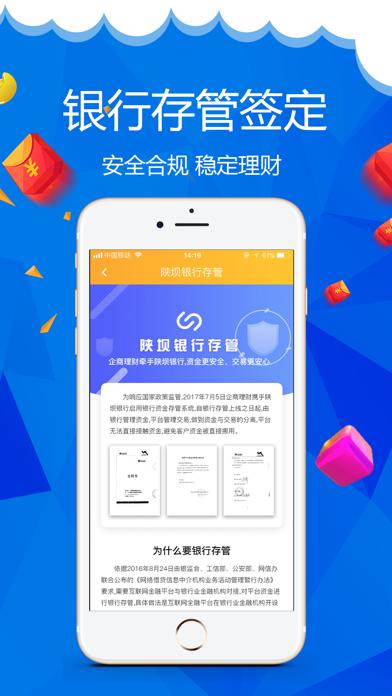 企商理财—安全靠谱投资理财平台 screenshot three