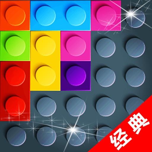 积木方块填充-全新游戏玩法