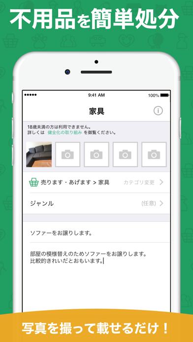 地元の掲示板「ジモティー」 ScreenShot4
