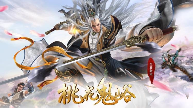新射鵰英雄傳-鬼峪迷蹤 screenshot-0