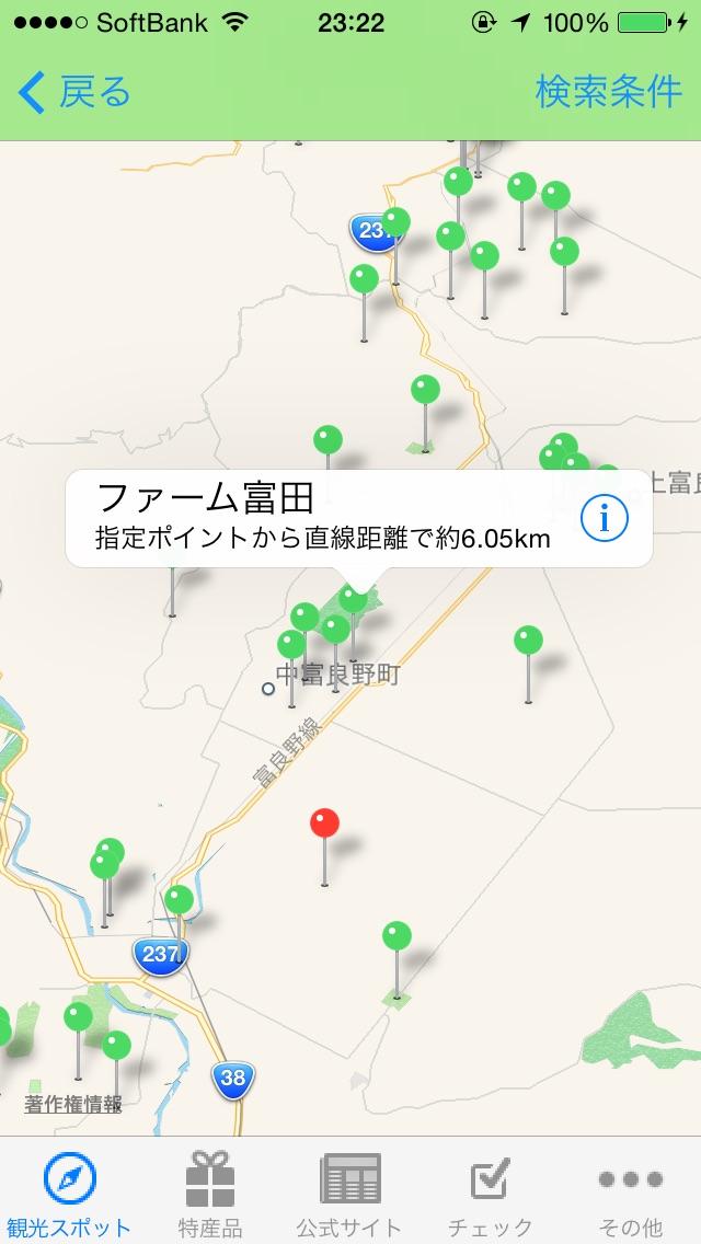 ようこそ北海道 ScreenShot3