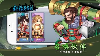 轩辕黄帝剑-上古十大神器之最强力量