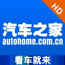 汽车之家-提供新车,二手车报价及资讯