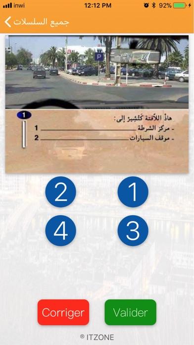 رخصة السياقة : إمتحانات وسلاسل screenshot 3