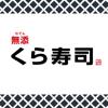 くら寿司予約アプリ Produced by...