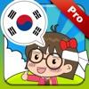 韓国語会話マスター[PRO] - iPhoneアプリ