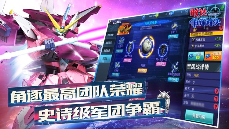 敢达 争锋对决 screenshot-6
