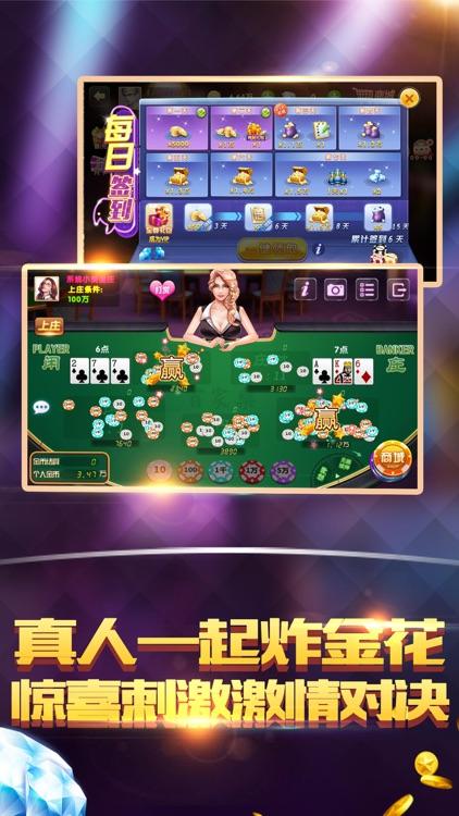 大富豪棋牌电玩城-街机真人在线电玩城 screenshot-3