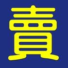 超級大賣客:臺灣最熱門購物網址 icon