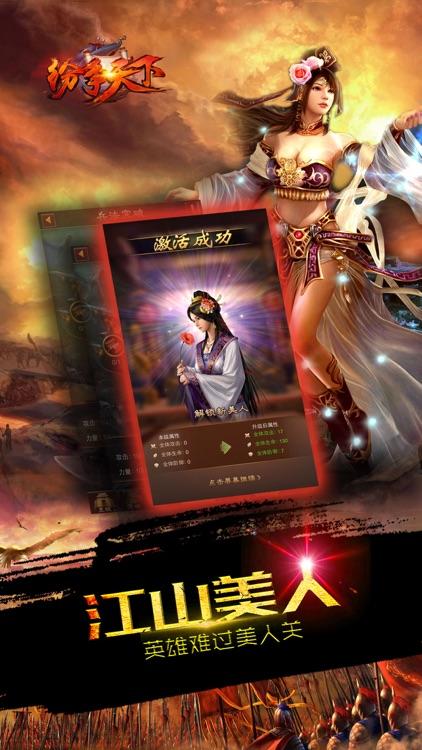纷争天下—热门大型三国手游 screenshot-3