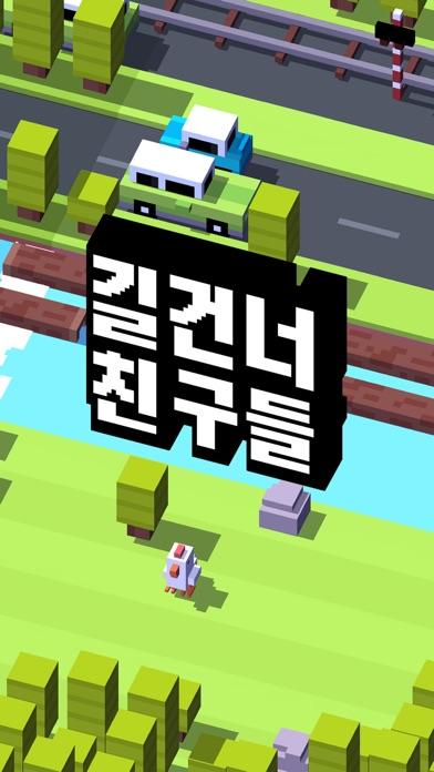Screenshot for 길건너 친구들 in Korea App Store