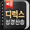 디럭스성경찬송 - iPhoneアプリ