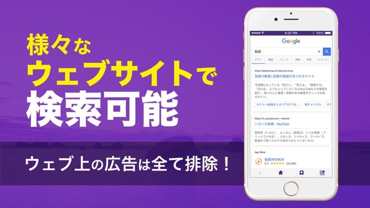 動画保存アプリ-Next Movie screenshot-3