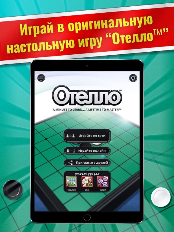 Отелло - настольная игра на iPad