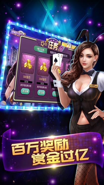 欢乐德州扑克x单机电玩街机游戏 screenshot-3