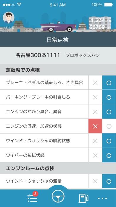 くるまぷりのスクリーンショット3