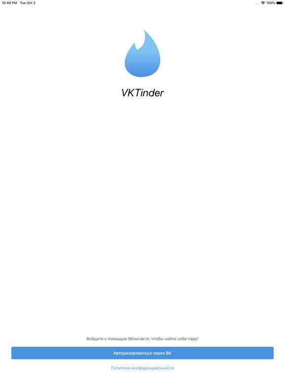VFinder - найди свою любовь ipad картинки