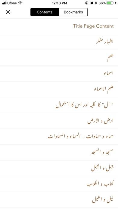 Screenshot #2 pour Ilm-ul-Asma
