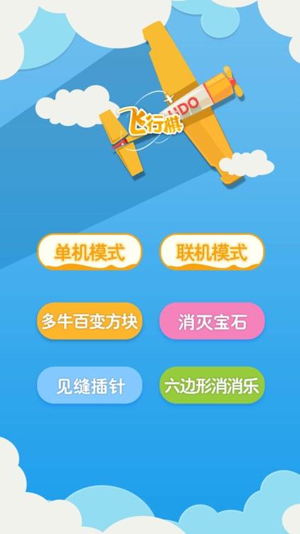 单机游戏 - 飞行棋单机版游戏 screenshot-7