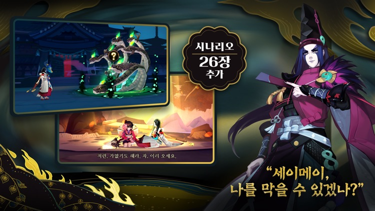음양사 screenshot-1