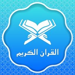 Quran Muslim القران الكريم