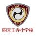 四天王寺小学校 学校公式アプリ