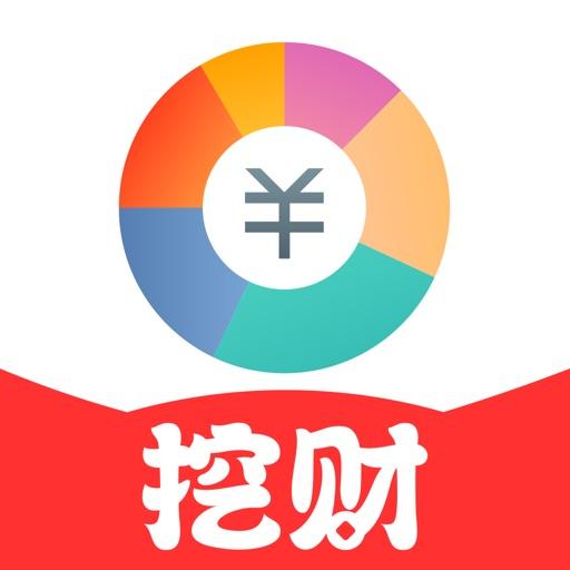 挖财钱管家—公积金征信查询app