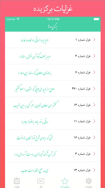 Hafez- غزلیات و فال حافظ باصدا screenshot-4