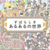 あるあるの世界-MISAKI USAMI
