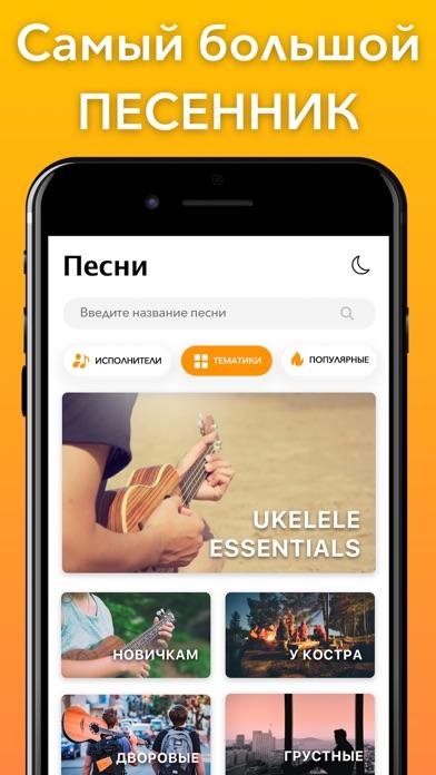 Ukulele Tabs - Укулеле песни Screenshot 2
