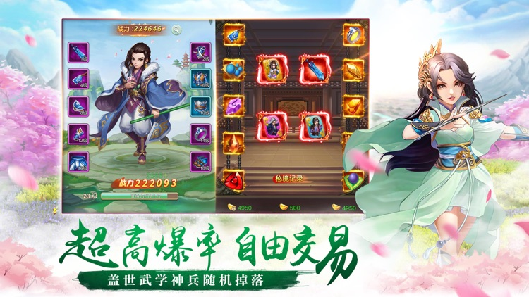 散人江湖:回合制武侠手游 screenshot-3