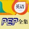 小学英语同步课堂学习机 - PEP人教版3年级起点