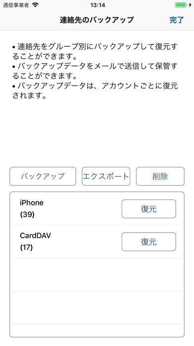 iContacts+: 連絡先のグループ管理 screenshot1