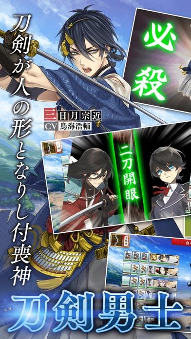 刀剣乱舞-ONLINE- Pocket screenshot1
