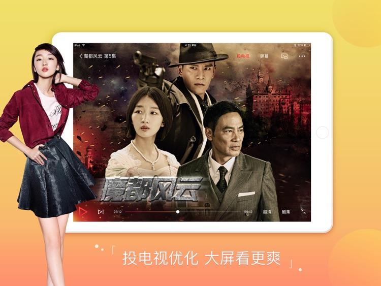 搜狐视频HD-拜见宫主大人、法医秦明 全网独播