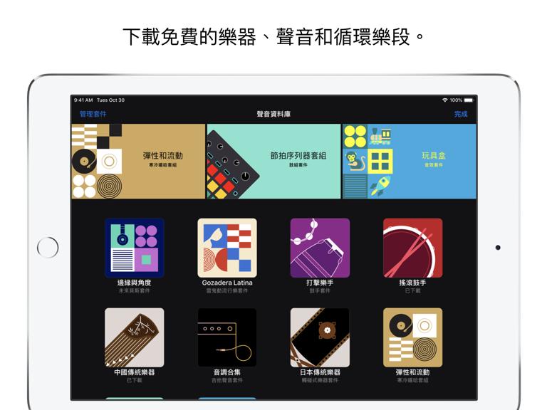 iPad 螢幕截圖 2