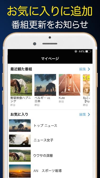 テレビ視聴とネット動画が見放題:ニュース&アニメ screenshot-3