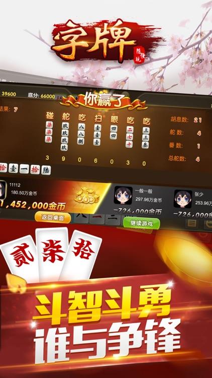 随便字牌-跑胡子棋牌合集 screenshot-3