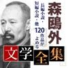 森鴎外 文学全集 - iPhoneアプリ