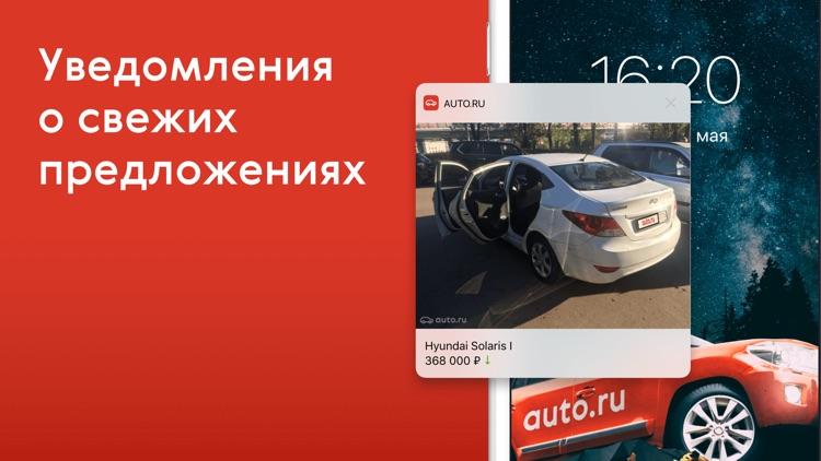 Auto.ru: купить, продать авто screenshot-4