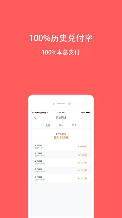 云端金融理财-银行金融投资理财产品app screenshot-3
