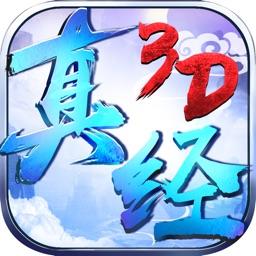 真经无双3D-武侠世界角色扮演游戏
