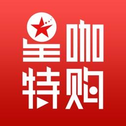 星咖特购—明星品牌销售平台