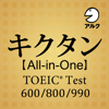 キクタン TOEIC®【All-in-On...