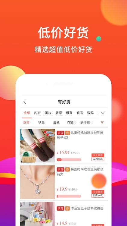 省购-领优惠券淘宝贝,商城返利省钱快报 screenshot-3