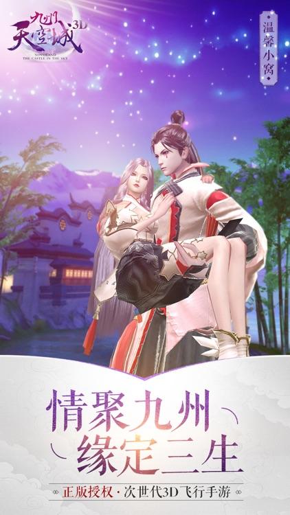 九州天空城3D-热巴代言自由捏脸 screenshot-3