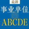 事业单位A类B类C类D类E类题库 2018最新